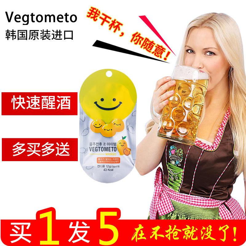 韩国解酒糖正品笑脸醒酒软糖果醒喝酒9应酬不醉解酒快速解酒