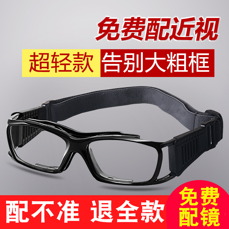 Professional anti fog basketball glasses mens and womens basketball and football sports goggles can be equipped with myopia frame frame