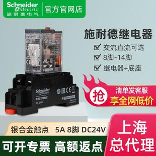 施耐德中间继电器小型5a 8脚14电磁220v 24V RXM2LB2BD rxm2lb2p7