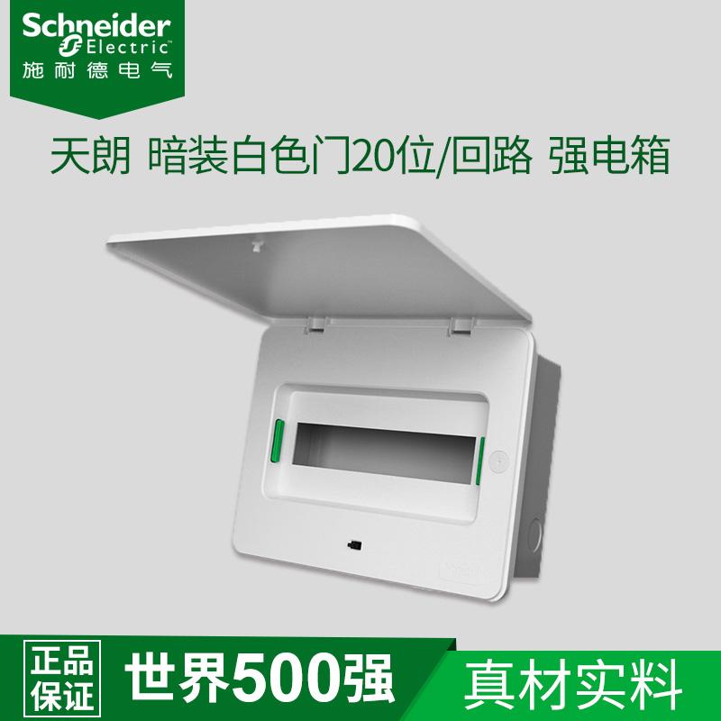 施耐德强电箱 天朗配电箱白色20回路家装暗装空开布线箱新品