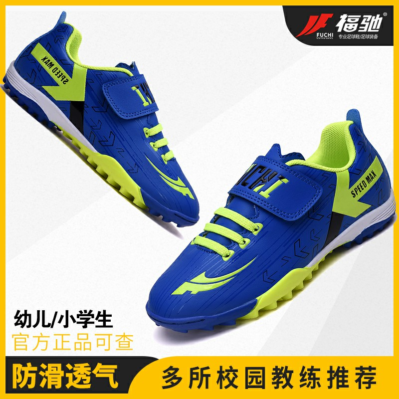Fuchi genuine breathable childrens lace free short Velcro fastener football shoes TF primary school boys and girls competition training