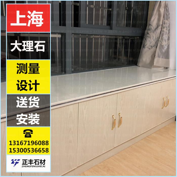 上海 大理石加工安装 人造 天然大理石 窗台门套门槛石 飘窗 台面