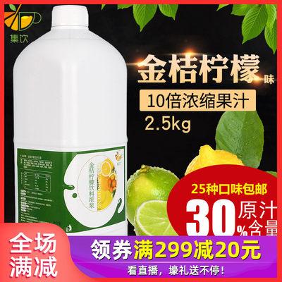 5斤装9倍浓缩果汁金桔柠檬汁奶茶店专用奶茶原料浓缩果汁浓浆冲饮