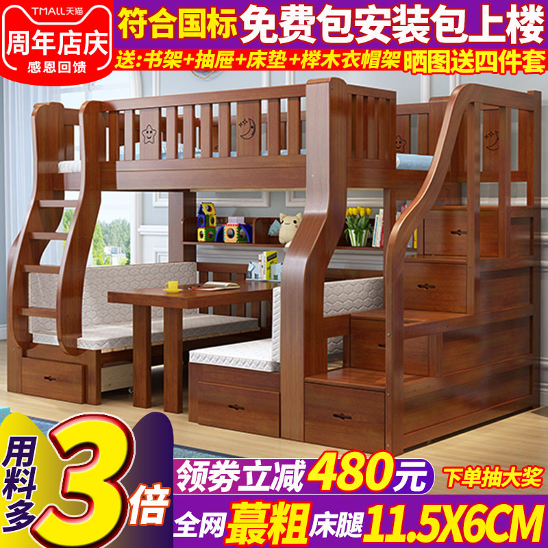 儿童两层带书桌上床高低床