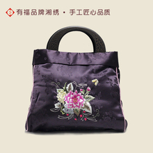 Xiang embroidery Chinese style satin handbag hand embroidery boutique Hunan specialty national wind handbags travel souvenir custom