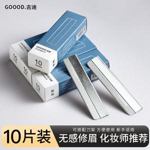 领【1元券】购买安全型专业修眉刀美容院化妆师刀片