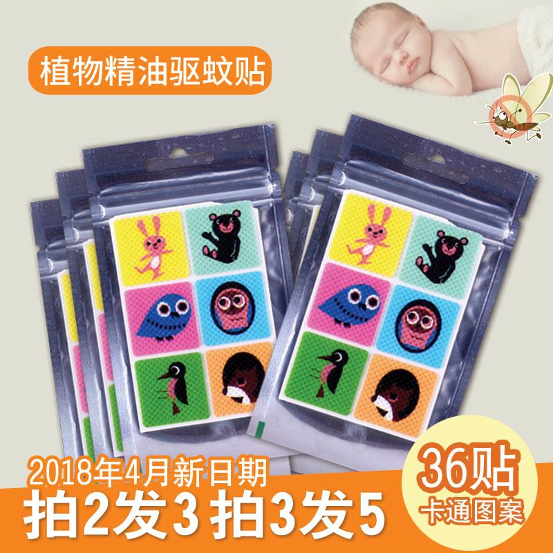 麦康舒酷婴儿宝宝驱蚊贴儿童夏季驱蚊用品孕妇宝宝卡通防蚊贴36片