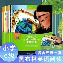 黑布林英语阅读 小学e级123456册 全套6本 上海外语教育出版社 小学高年级英语分级阅读 英语学习阅读 小学英语阅读教材 四 五年级