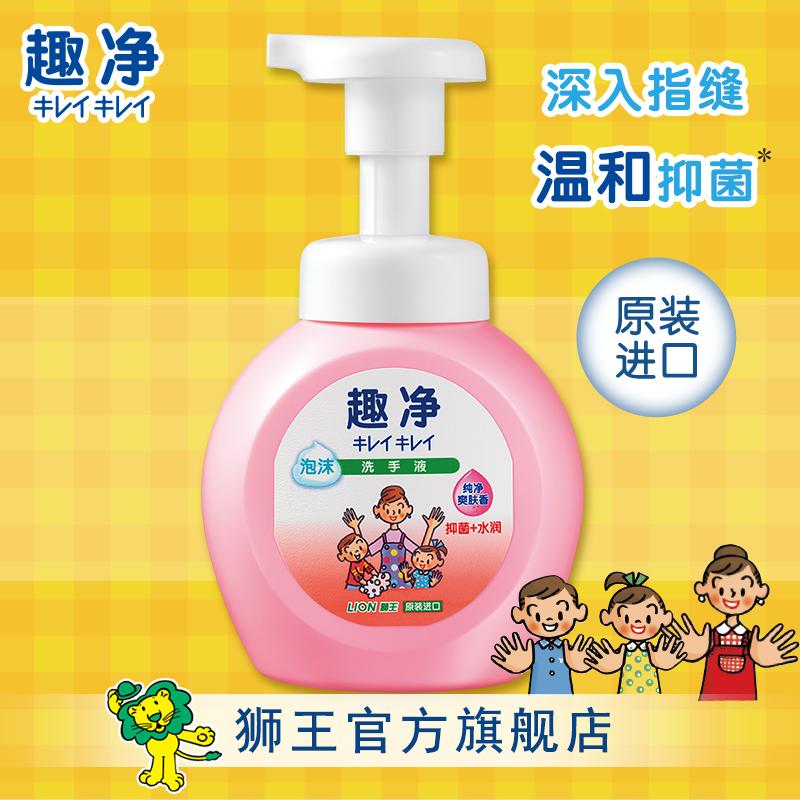LION/狮王 进口趣净泡沫洗手液 纯净爽肤香  儿童家庭装洗手液热销261件不包邮