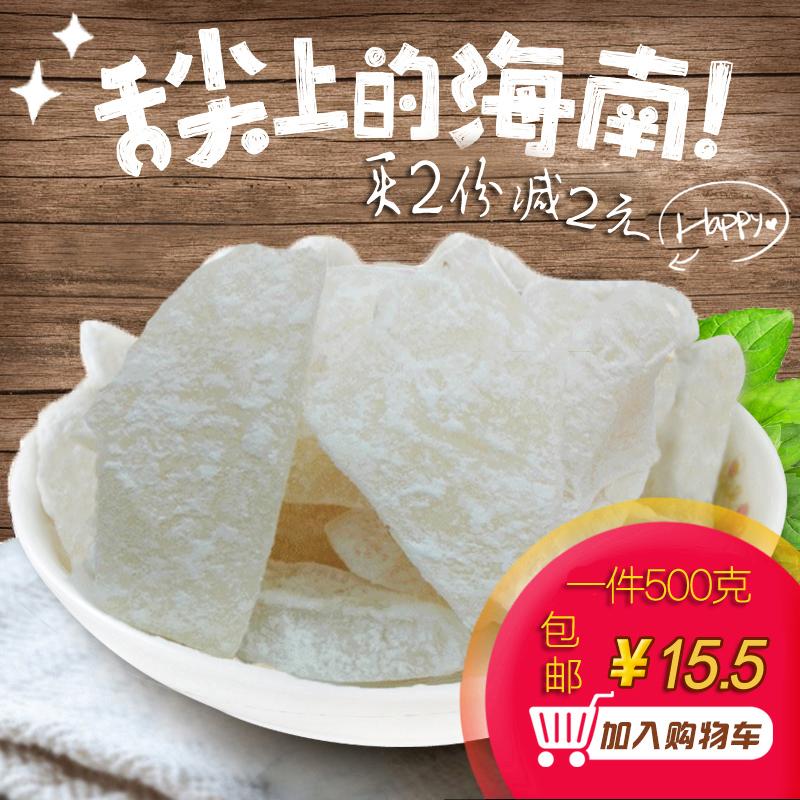 海南特产薄低 糖椰角 椰子角 椰子肉 椰子片 椰子块500g包邮零食