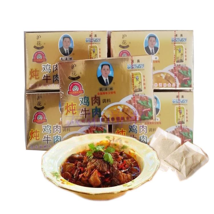 武玉林炖鸡肉牛肉调料包20克10盒包邮卤肉料包秘制配方调味料包