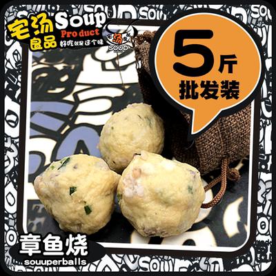 章鱼丸-火锅丸子墨鱼丸海鲜丸关东煮食材豆捞丸子海底捞麻辣烫110