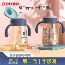 小土豆鸭嘴杯大宝宝奶瓶学饮儿童水杯ppsu水杯婴儿吸管杯两用防摔