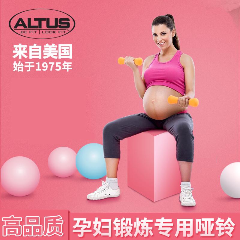 热销17件需要用券altus环保孕妇锻炼器材健身哑铃