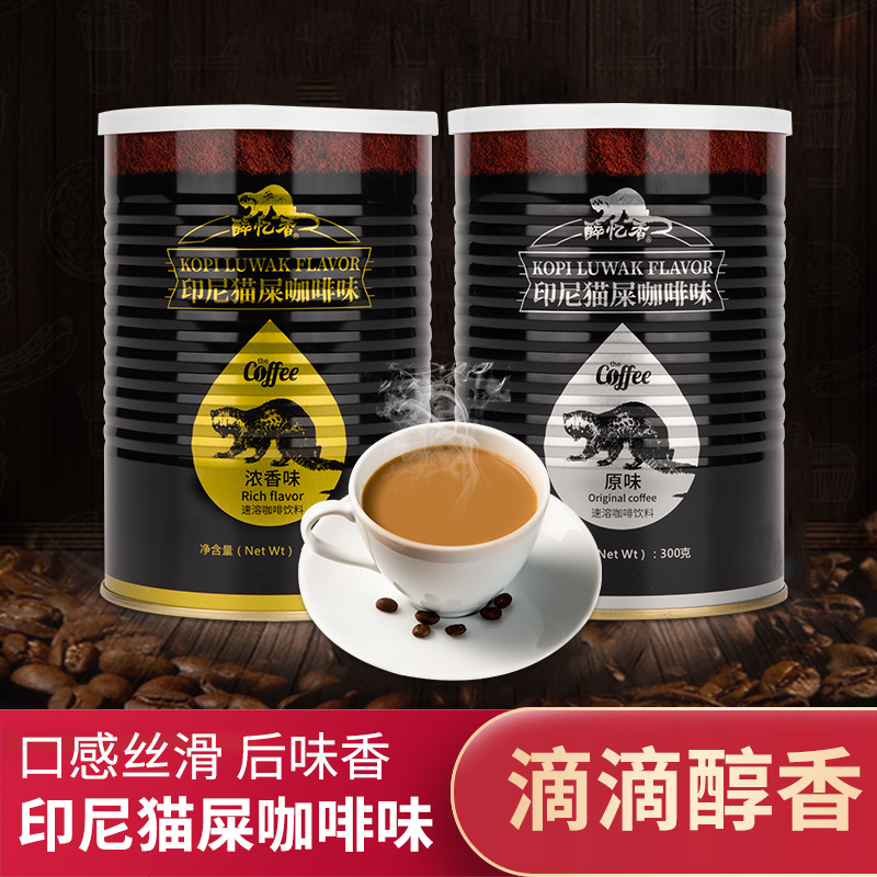 Zuiyixiang Indonesia Maoshi coffee instant canned net content 300g