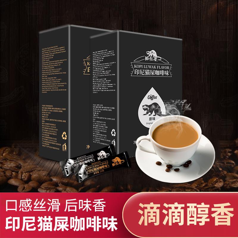 Zuiyi xiangmaoshi coffee instant box with original Luzhou Xiangjing content of 300g, easy to carry