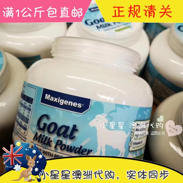 澳洲直邮Maxigenes美可卓儿童成人中老年高钙山羊奶粉400g2罐羊