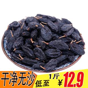 【2斤一级】吐鲁番黑加仑无核葡萄干