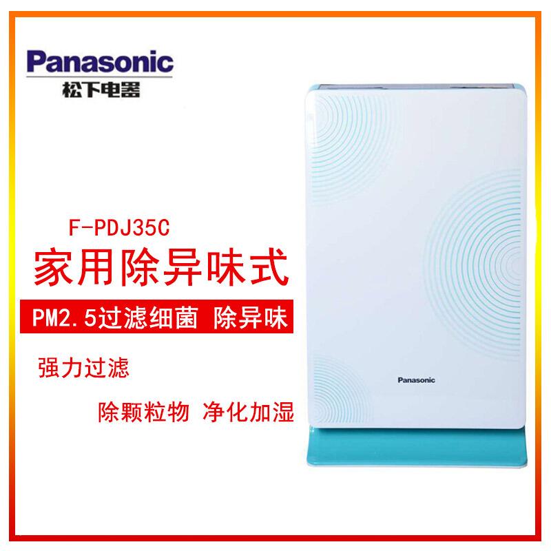 [天信生活电器空气净化,氧吧]松下空气净化器F-PDJ35C-A家月销量0件仅售699元