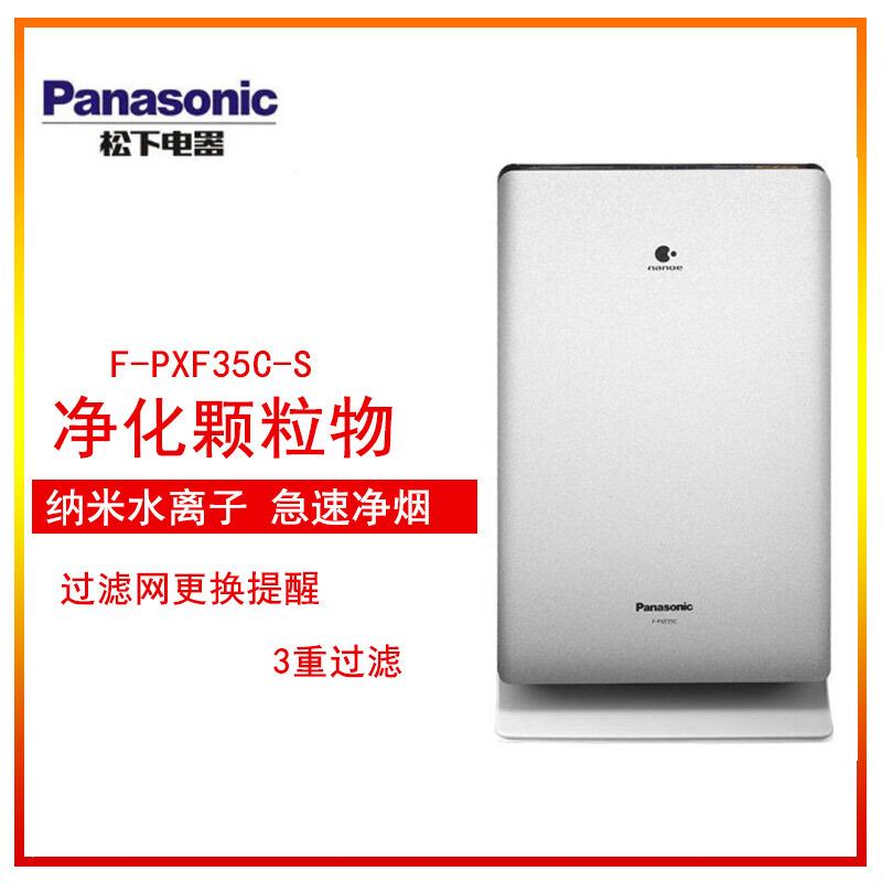 [天信生活电器空气净化,氧吧]松下空气净化器F-PXF35C-S 月销量0件仅售1299元