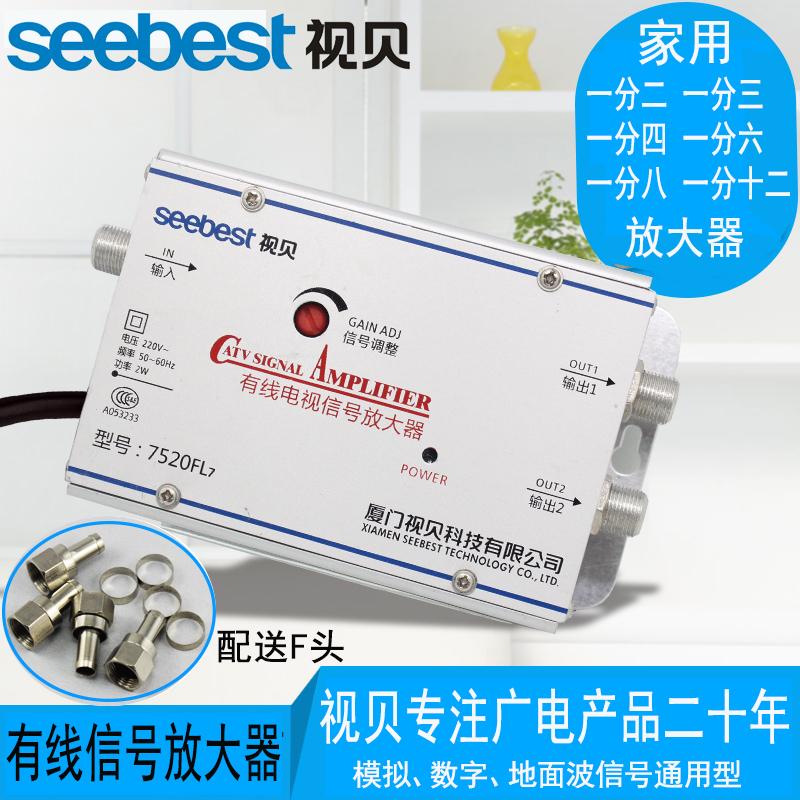 视贝家用有线电视放大器模拟数字一分二三四模拟分配器地面波信号