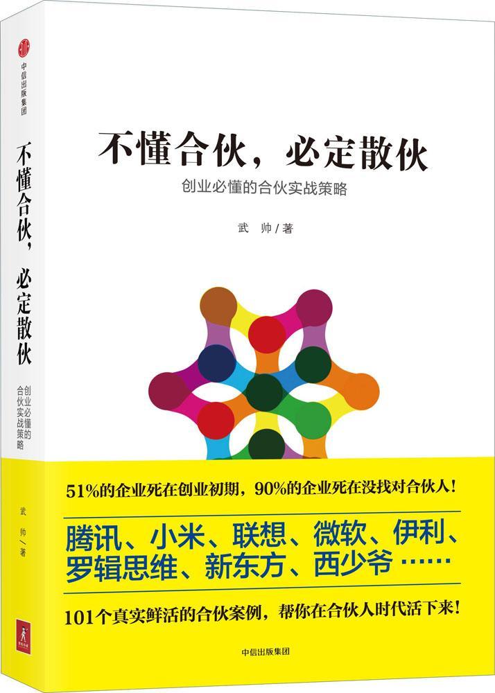 不懂合伙,必定散伙:创业必懂的合伙实战策略 畅销书籍 管理 正版