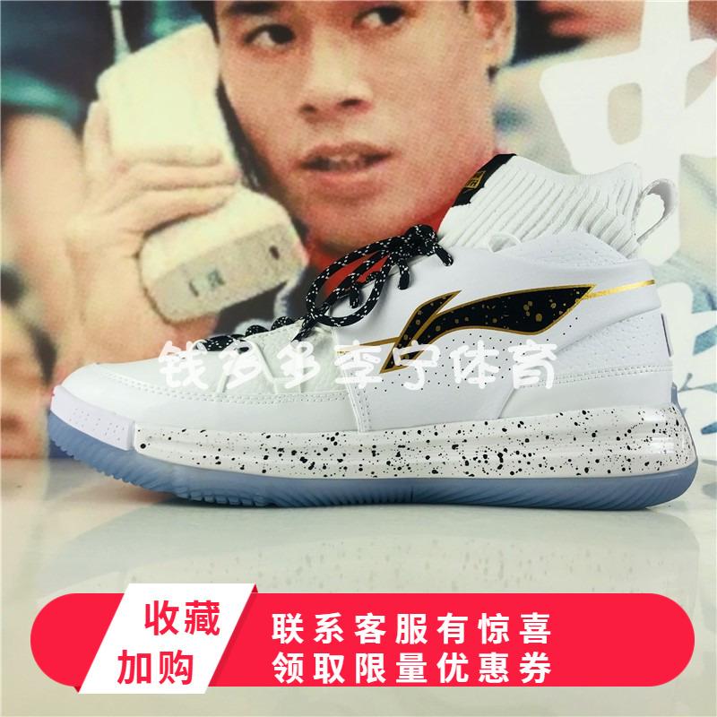 李宁2020新款元年937龙鳞灭霸回归联名高帮篮球鞋ABPP035/AGBQ027