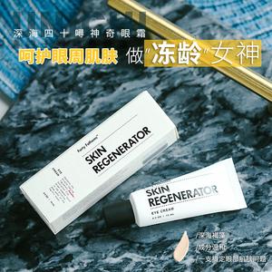 领5元券购买澳洲Unichi深海四十噚寻神奇修护眼霜提拉紧致淡化细纹改善黑眼圈