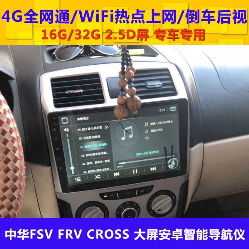 适用中华骏捷FSV/FRV/CROSS安卓导航仪专用大屏车载导航一体机