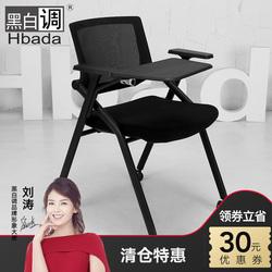 黑白调办公室椅子 靠背职员会议椅现代简约带搁物板培训椅电脑椅