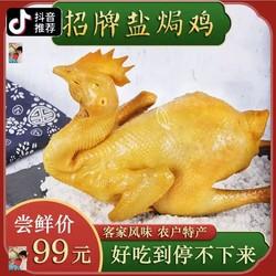 华齐堂 正宗广东盐焗鸡梅州客家特产美食 冷链保鲜发货 700g每只