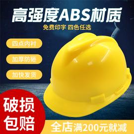 安全帽工地施工建筑工程防护防砸国标abs加厚印字劳保透气白头盔