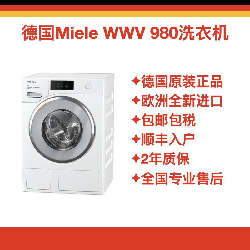 现货可发德国美诺Miele独立蜂巢滚筒洗衣机WWV980干衣机TWV680