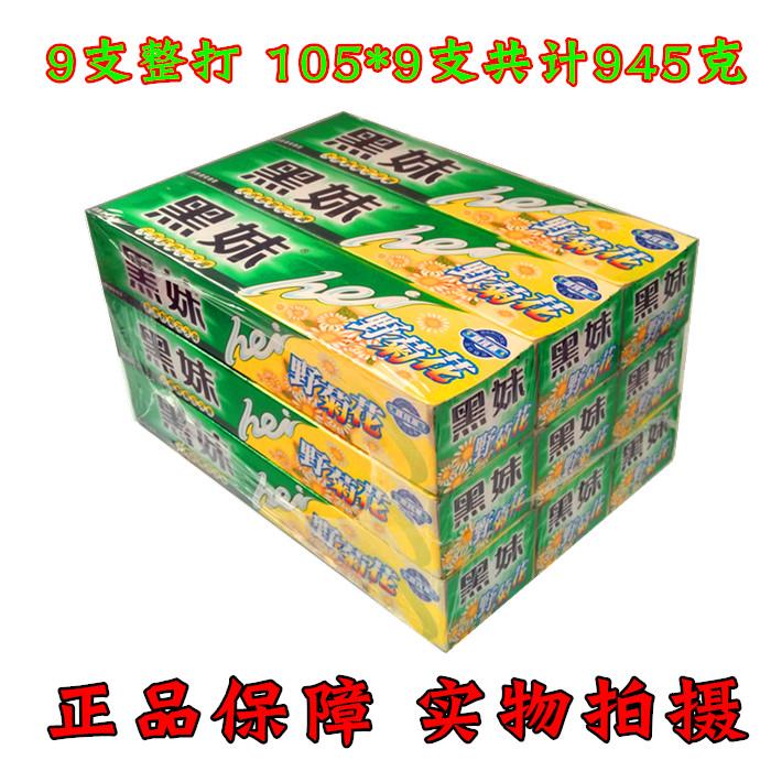 黑妹牙膏天然野菊花牙膏清新薄荷香型105g新品9支装 国货正品包邮