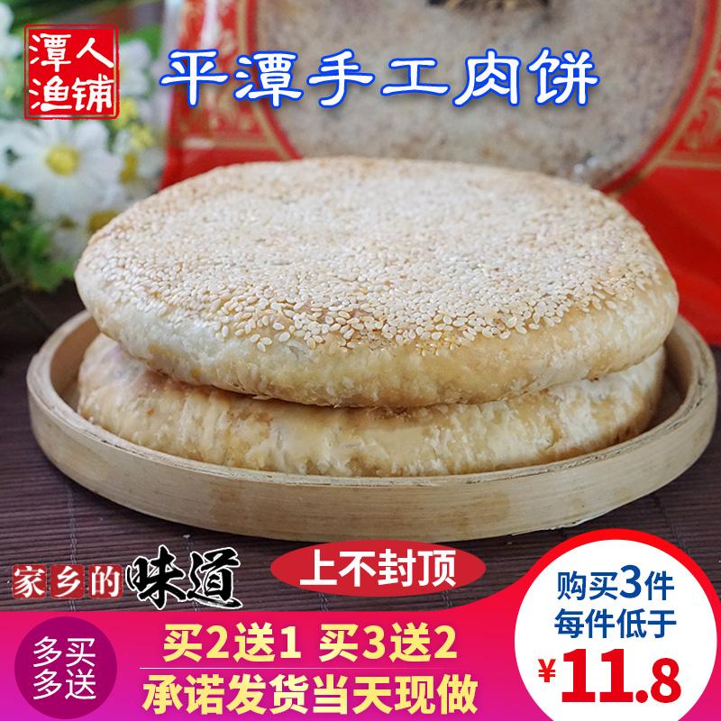 平潭肉饼  1块装 买2送1 买3送2 福建福州礼饼平潭特产特色美食