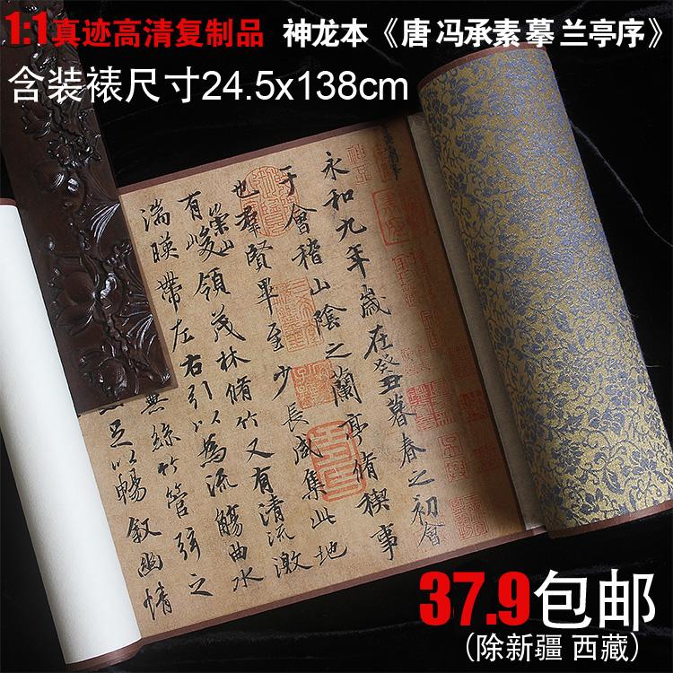 1書法名帖真跡復制品帶裝裱唐代字帖馮承素摹蘭亭序1:24.5x138cm