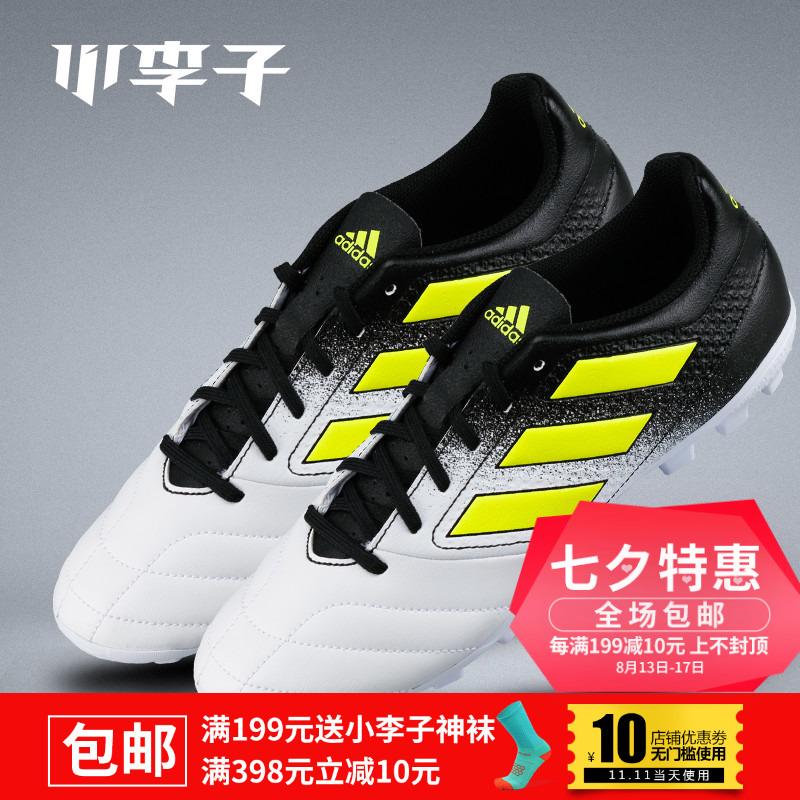 小李子:专柜正品阿迪达斯adidas ACE 17.4 AG人工草足球鞋S77088