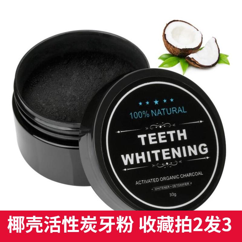 天然竹炭洗牙粉去牙黄烟渍口臭椰壳活性炭TeethWhitenin淘宝优惠券