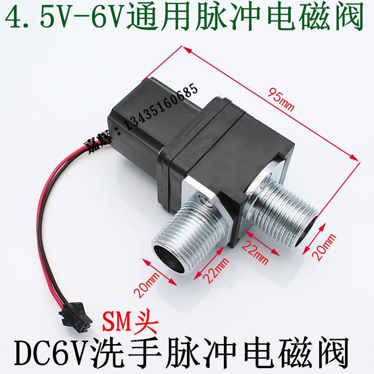 感应水龙头电磁阀感应小便斗电磁阀感应器面板变压器6V感应配件
