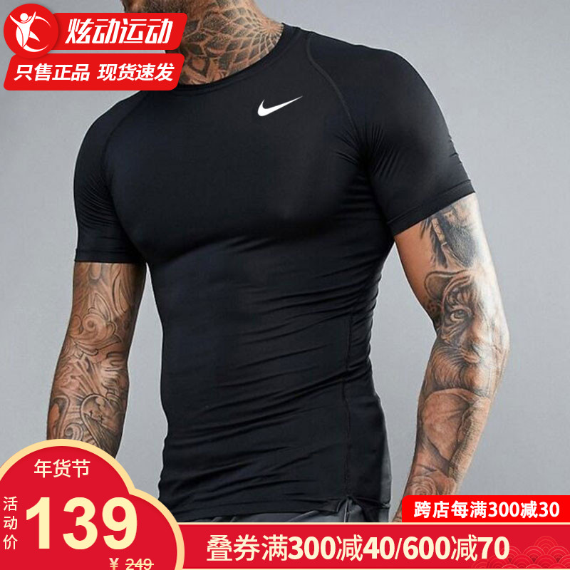 NIKE Nike tights men PRO long-sleeved T-shirt running training short-sleeved sports quick-drying fitness clothes men