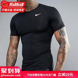 NIKE耐克紧身衣男PRO长袖T恤跑步训练短袖运动速干衣健身衣服男