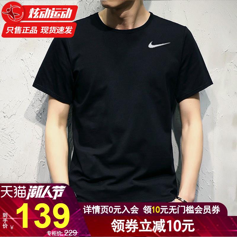 NIKE耐克短袖男速干T恤 官网旗舰男士体恤2020新款夏季运动半袖