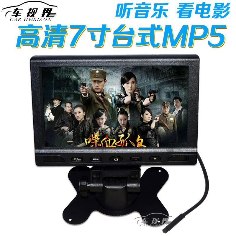 车视界7寸台式支架MP5带SD USB FM内置喇叭高清屏1080P播放视频多