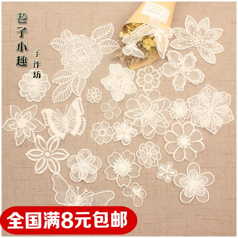 白色蕾丝布贴刺绣花朵欧根纱衣服裙子修饰小号补丁贴服装辅料贴花