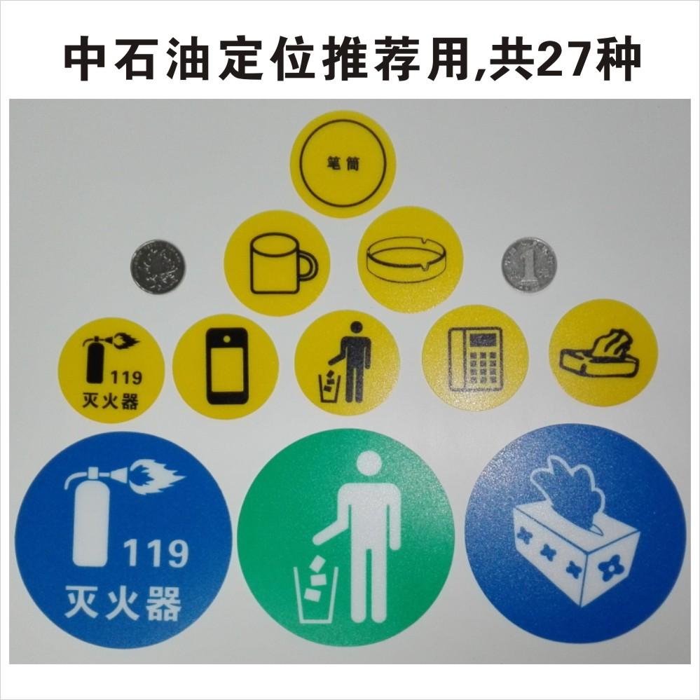 中石油推荐定位贴 直径5cm 物品定位标识标签5S6S定位定置贴图标