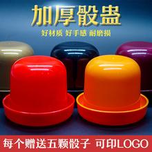 酒吧娛樂用品加厚押寶道具6個起 包郵 ktv骰子色子骰盅篩盅骰盅套裝