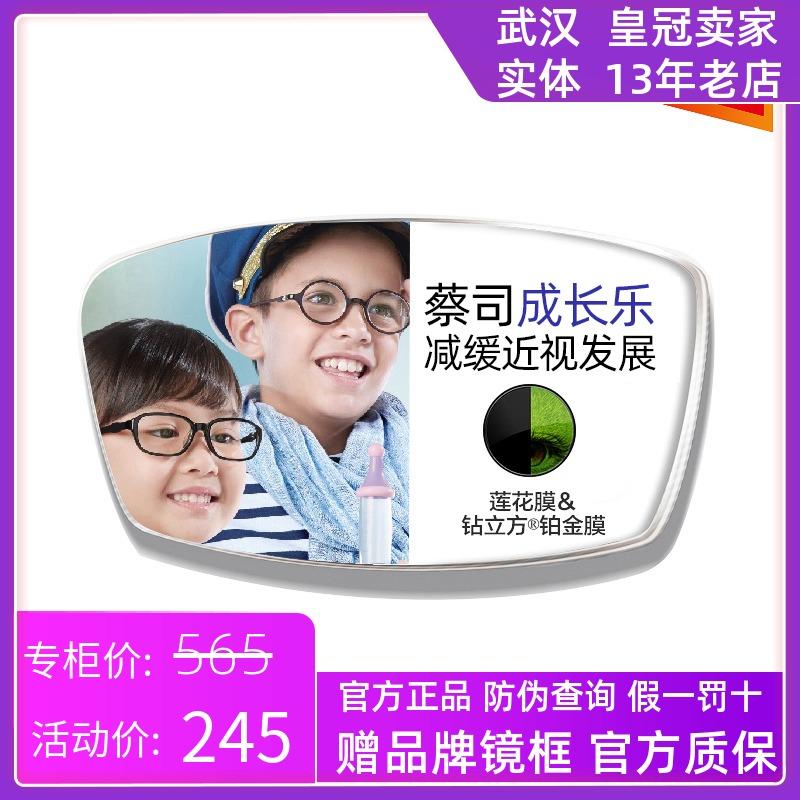 蔡司镜片1.50/1.60非球面成长乐莲花膜 儿童近视控制型眼镜片1片