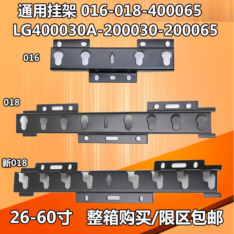 通用32/37/40/42/55寸液晶���C�旒�016 017 018 400030A 200065