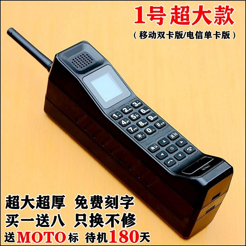 新款大哥大手机全新老式复古怀旧古董移动电信超长待机老人备用机