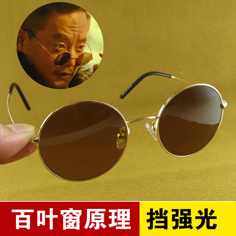 Round crown princes mirror, brown lens, sunglasses, polarized mirror, brown anti glare glasses, traitor, blind man, dressing up mirror